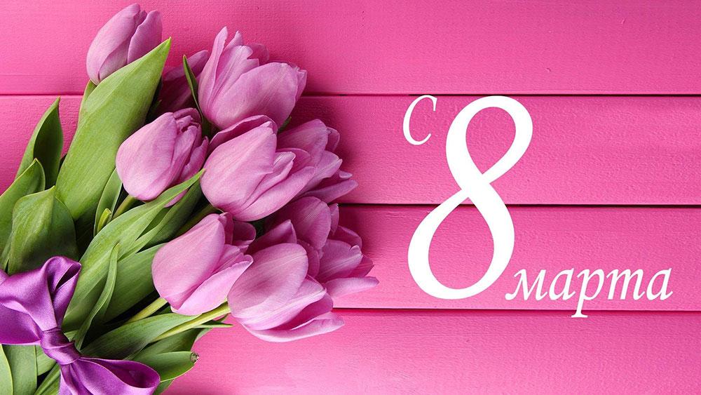 Анонс мероприятия ко Дню 8 марта